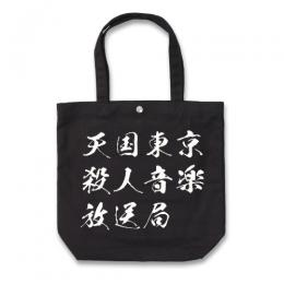 TOTE BAG ( TYPE-4 )